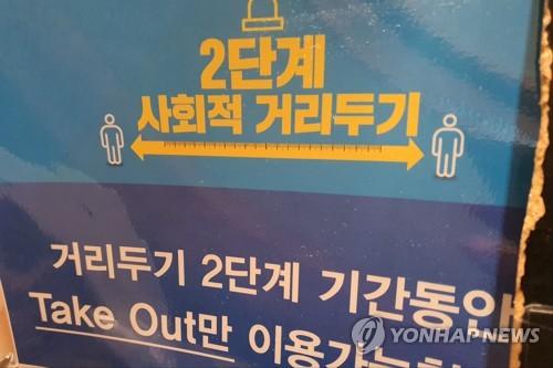 韩政府将于本周五公布防疫响应机制调整方案