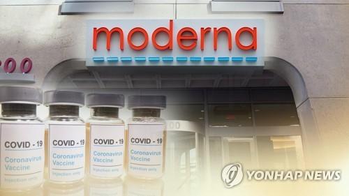 韩食药处公布莫德纳疫苗首轮专家咨询结果