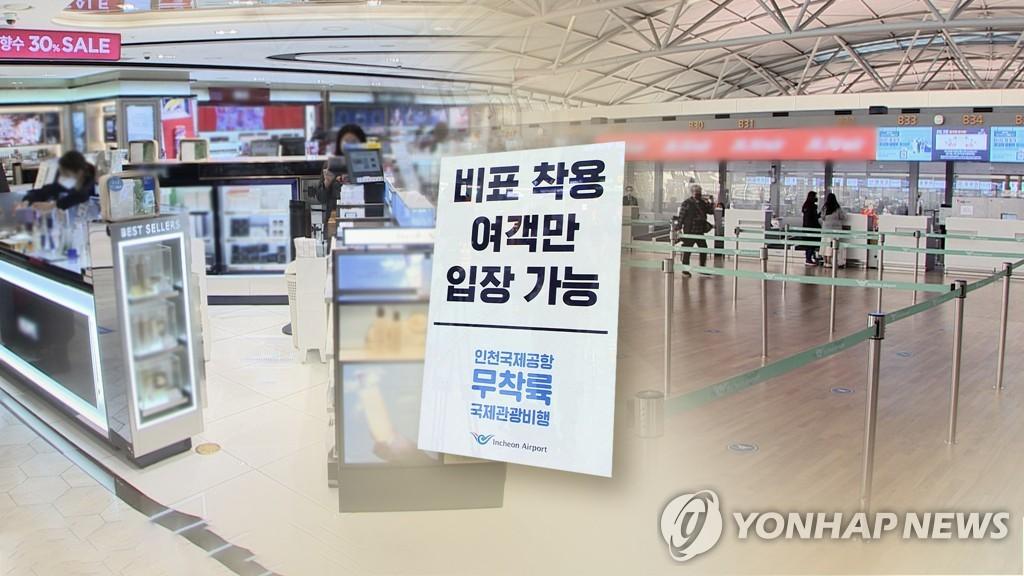 大韩航空开启国际低空游项目