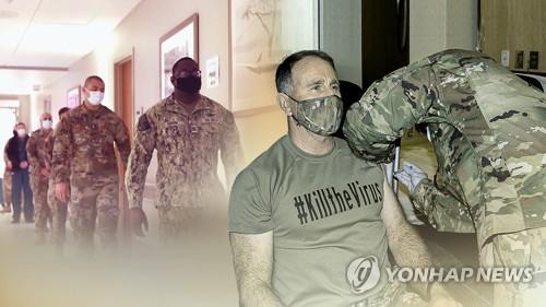 驻韩美军营内韩籍官兵今起接种新冠疫苗