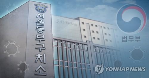 首尔东部看守所新增确诊病例126例 累计918例