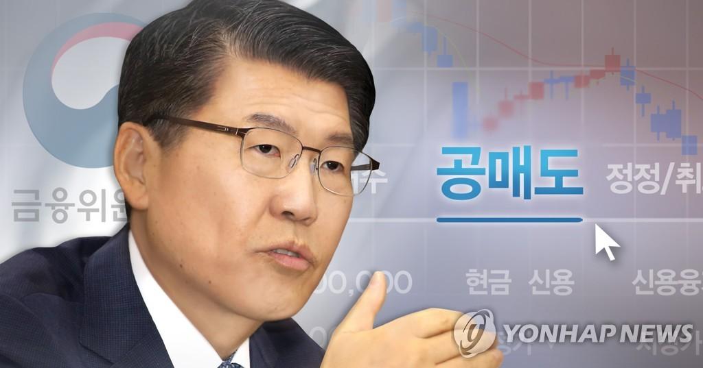 韩股市卖空禁令将延长至5月2日