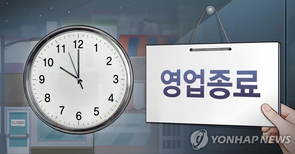 资料图片:限时营业 韩联社