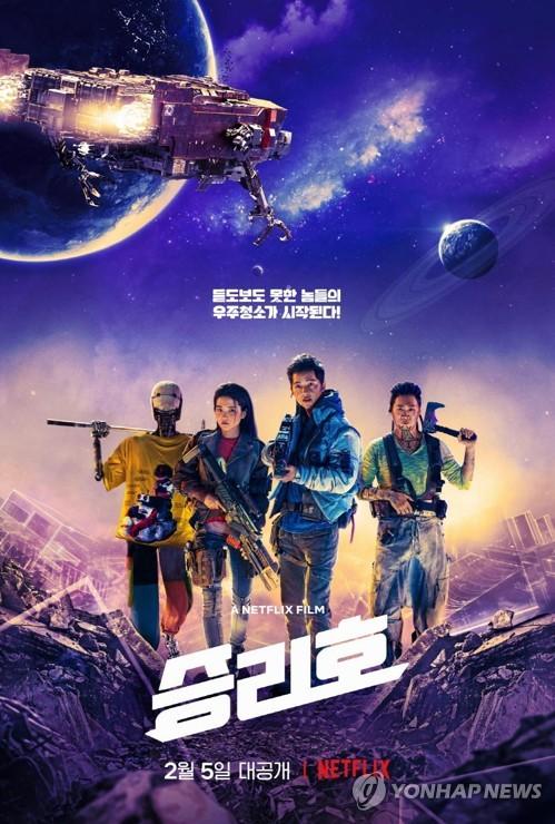 韩影《胜利号》在奈飞吸引2600万会员观看