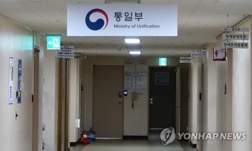 韩统一部将创建朝鲜问题专题网站