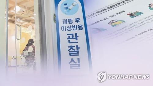韩有2人接种新冠疫苗后出现严重不良反应