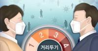 韩政府拟实施新版防疫响应过渡措施
