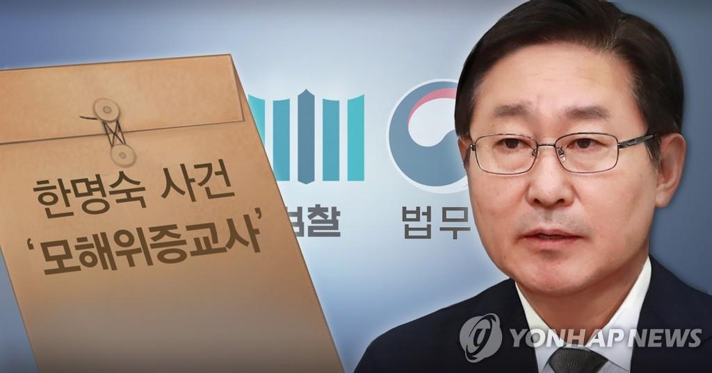 韩检方将接受法务部指挥重审涉前总理伪证案