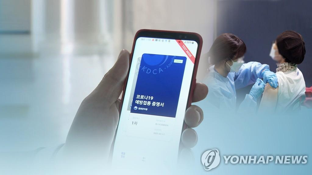 资料图片:疫苗护照 韩联社