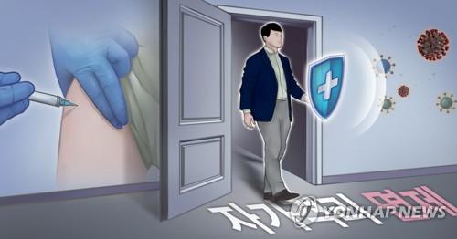 韩国考虑将入境免隔离扩至世卫授权疫苗接种者