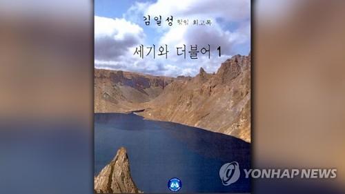 韩警方搜查金日成回忆录出版社
