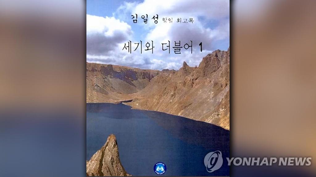 韩法院驳回民间团体禁售金日成回忆录申请