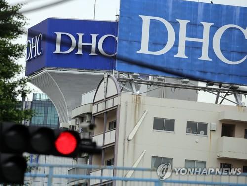 日本化妆品企业DHC宣布退出韩国市场