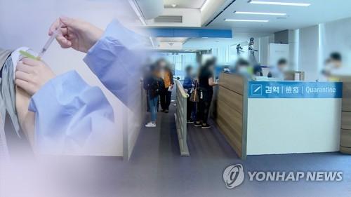 境外疫苗接种者赴韩旅游不属免隔离对象