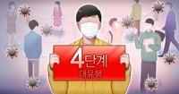 详讯:韩首都圈最高防疫响应延至下月8日