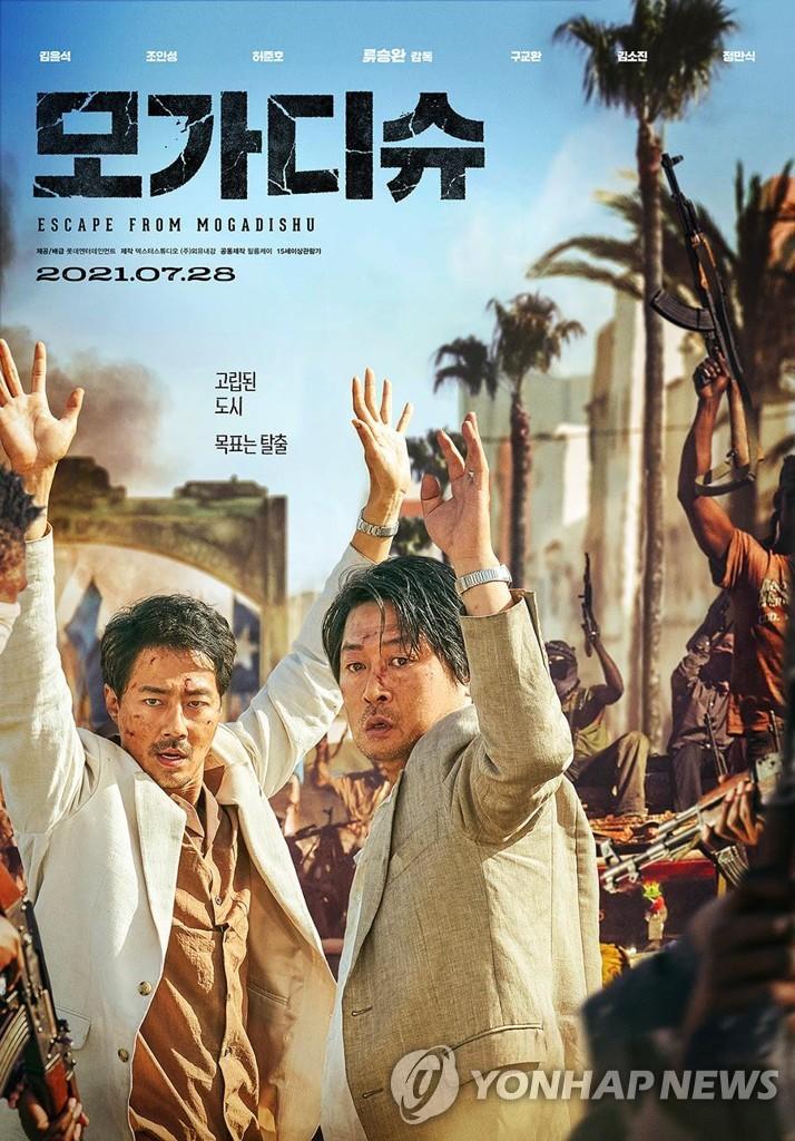 韩国票房:本土片《摩加迪沙》开门红
