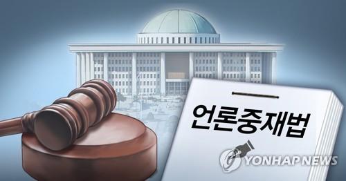 韩人权委:媒体仲裁法案有限制言论自由之虞