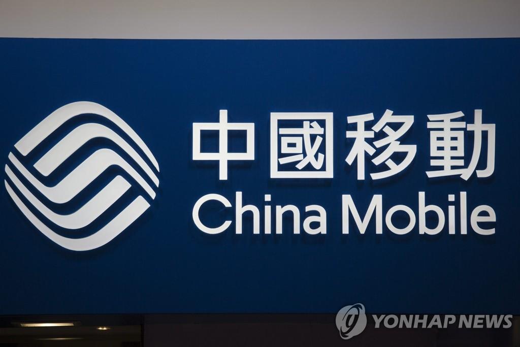 资料图片:中国移动(韩联社)