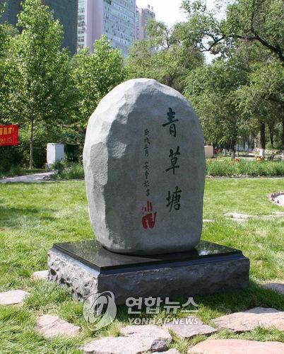 韩国对境内外抗战纪念设施遗址进行排查维修