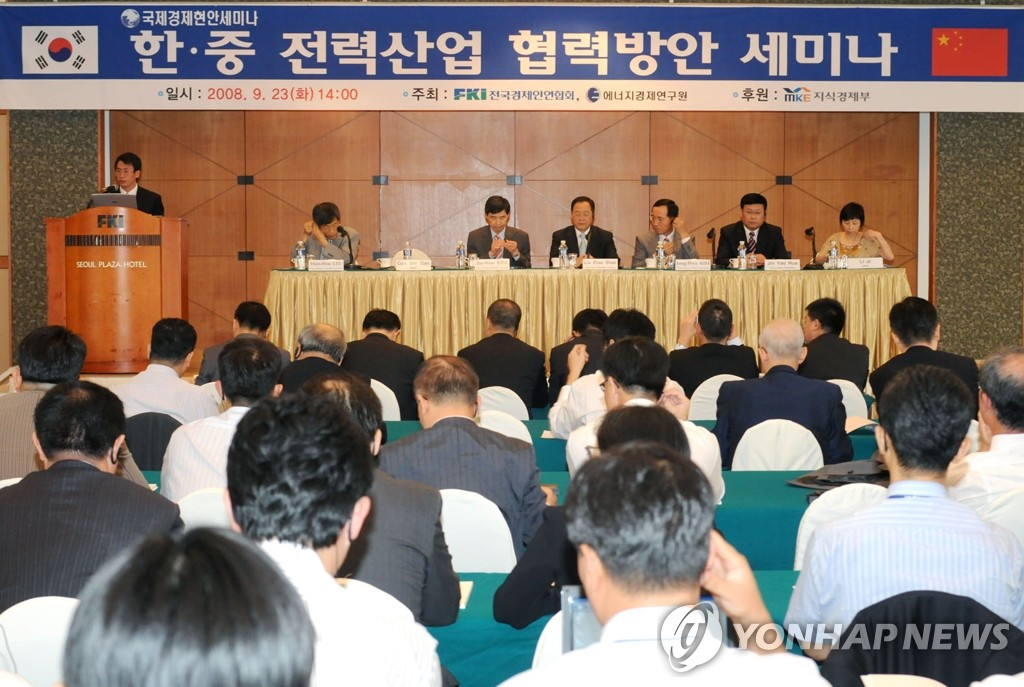 韩中电力产业合作方案