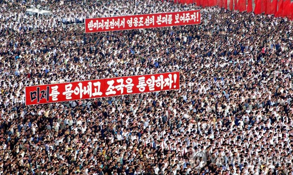 朝鲜的反美集会