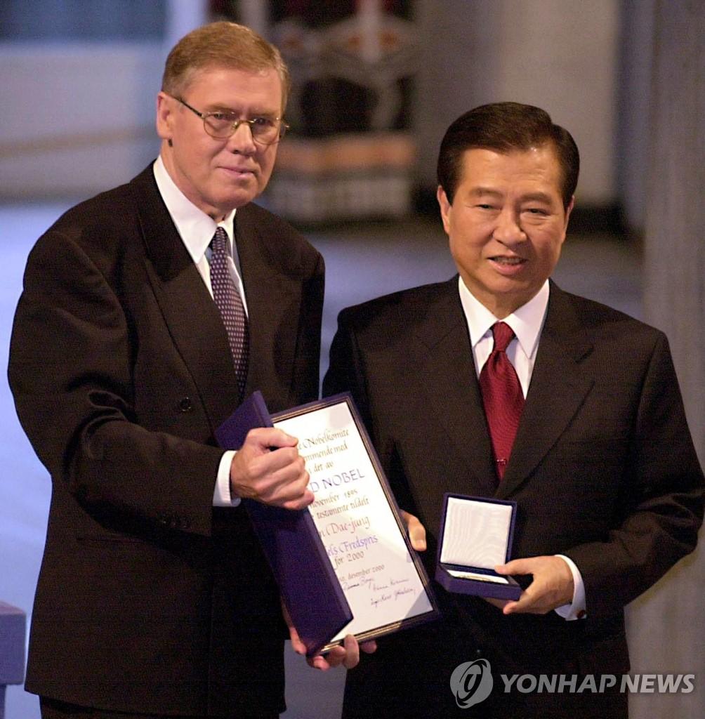 资料图片:金大中总统获诺贝尔和平奖