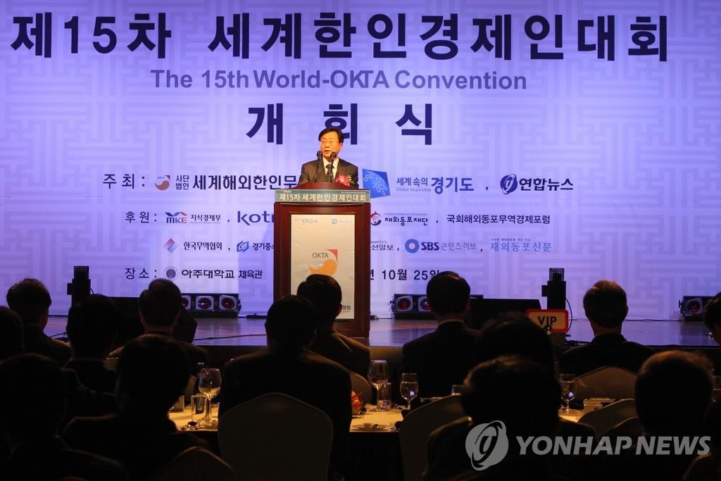 第15次世界韩人经济人大会