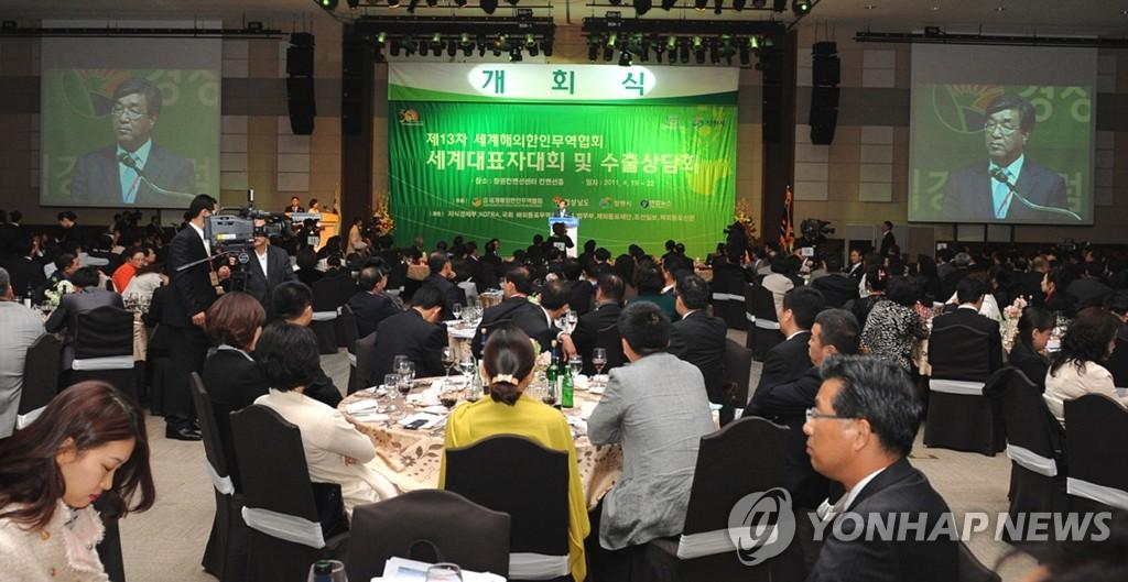 世界海外韩人贸易协会出口洽谈会今日开幕