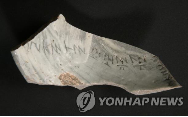 釜山出土刻有韩字的16世纪青釉瓷片
