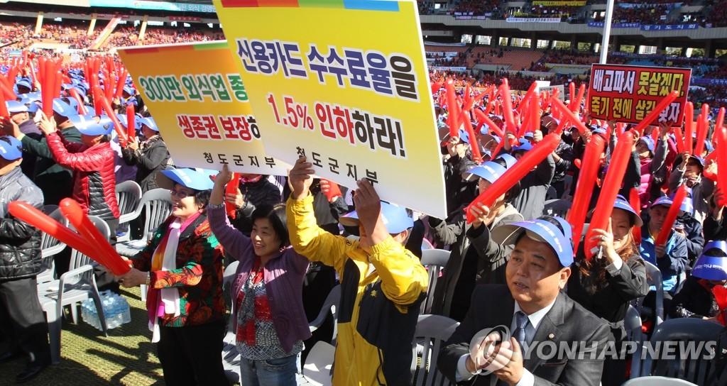 全国餐厅老板云集首尔示威