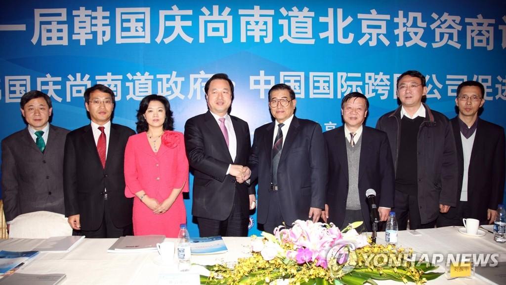 庆尚南道在北京举行投资洽谈会