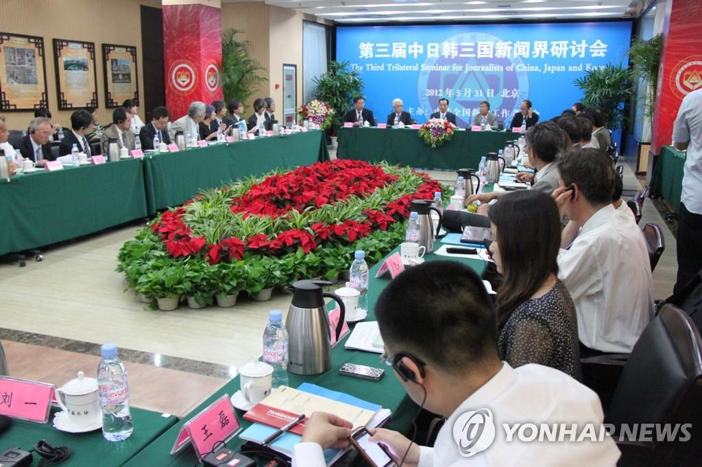 韩中日三国新闻界研讨会在北京举行