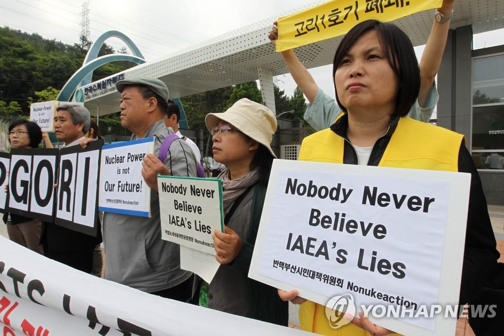 市民团体要求关闭古里核电站