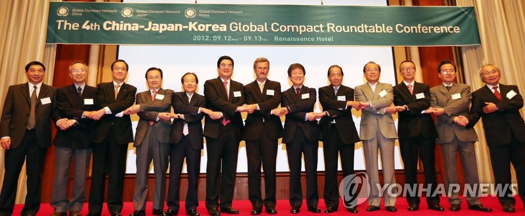 第四届UNGC韩中日圆桌会议开幕
