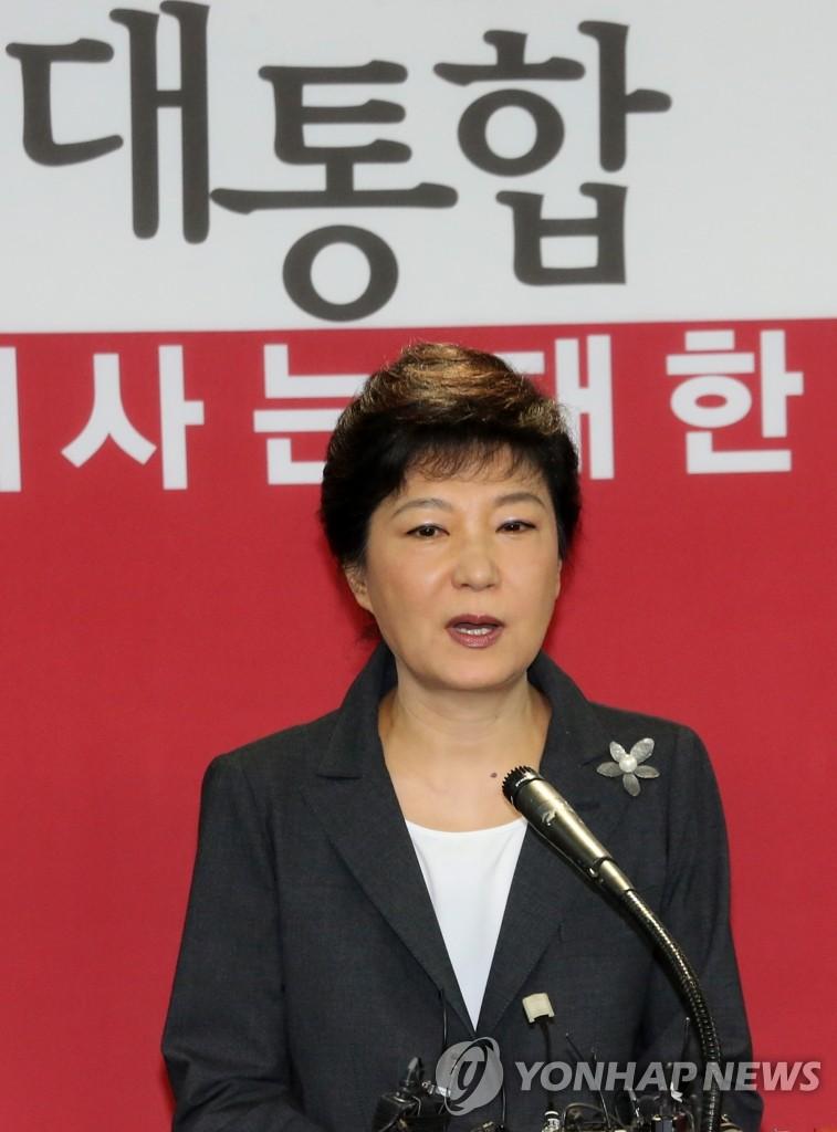 朴槿惠就维新和军变等历史问题正式道歉