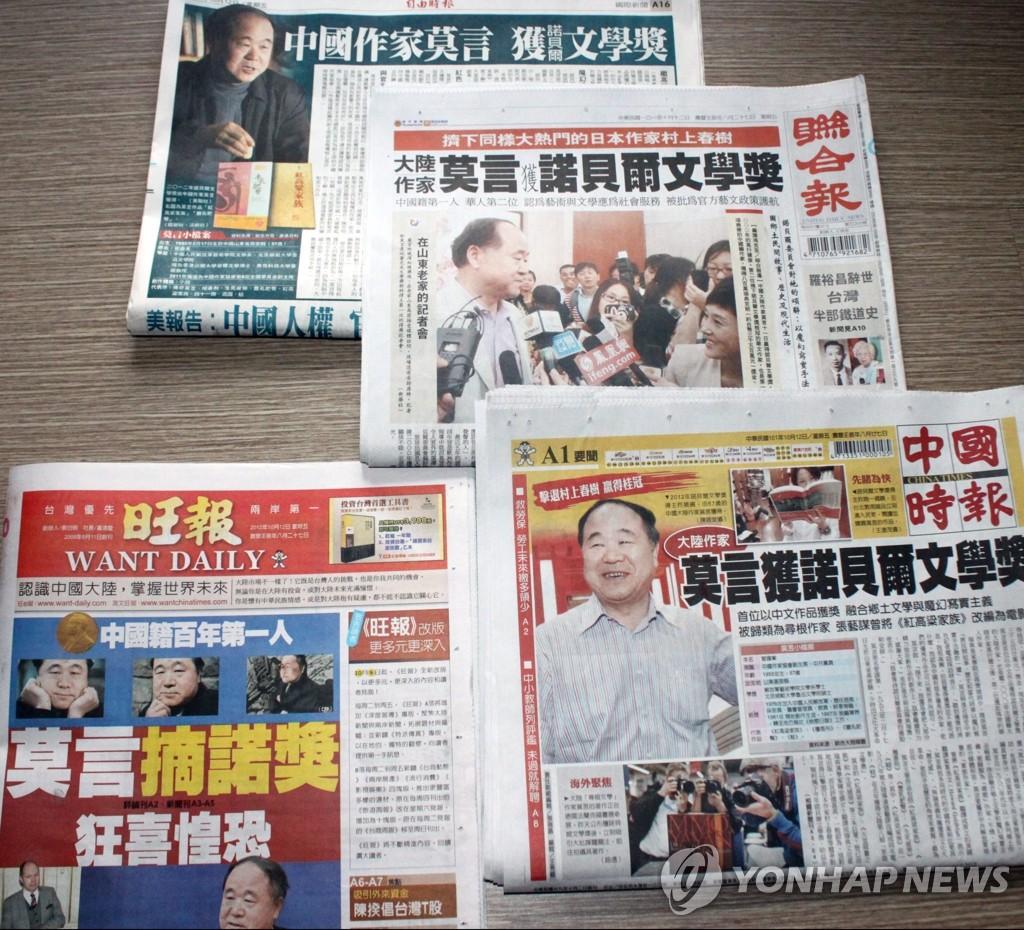 台湾媒体关注莫言获得诺贝尔文学奖
