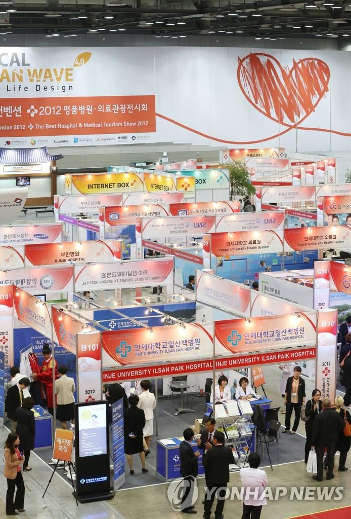 首届医疗旅游展在KINTEX举行