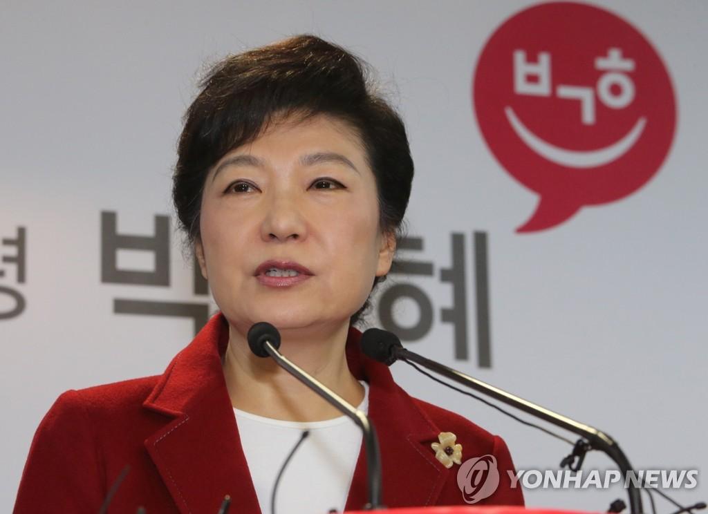"""朴槿惠表示将打造""""致富""""神话"""