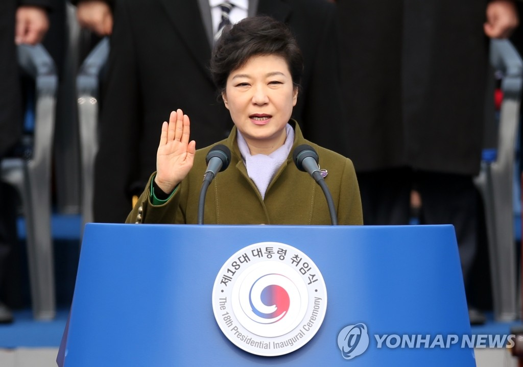 朴槿惠宣誓就任总统