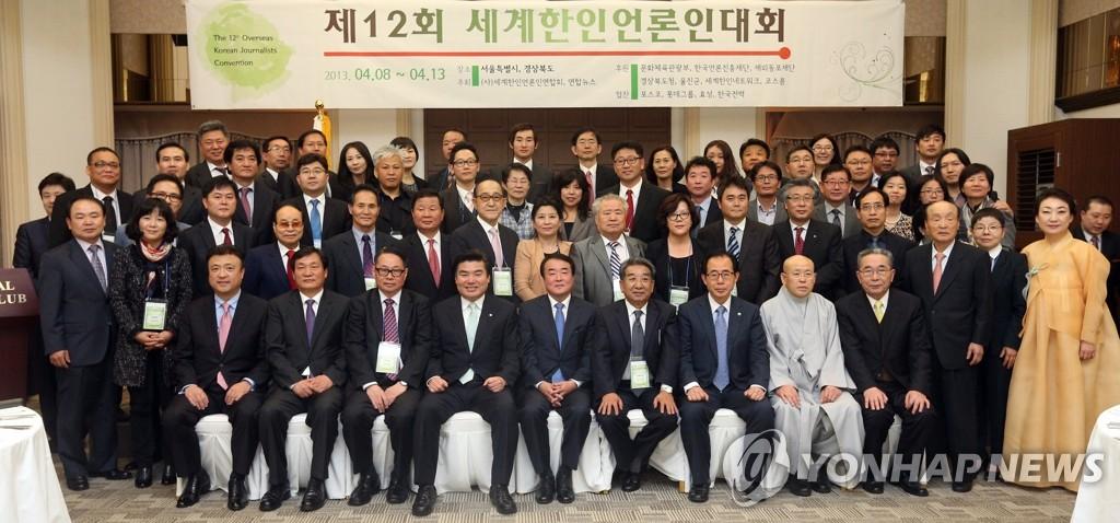 第12届世界韩人传媒人士大会今日开幕