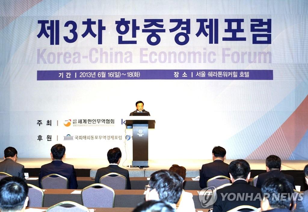 韩中经济论坛开幕