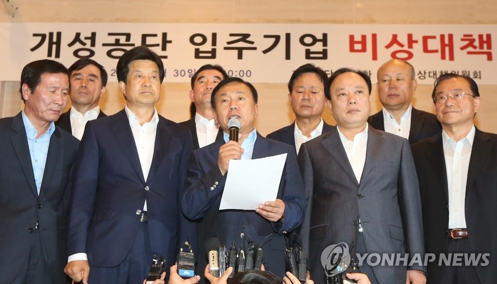 开城韩企敦促韩朝尽快实现园区正常化