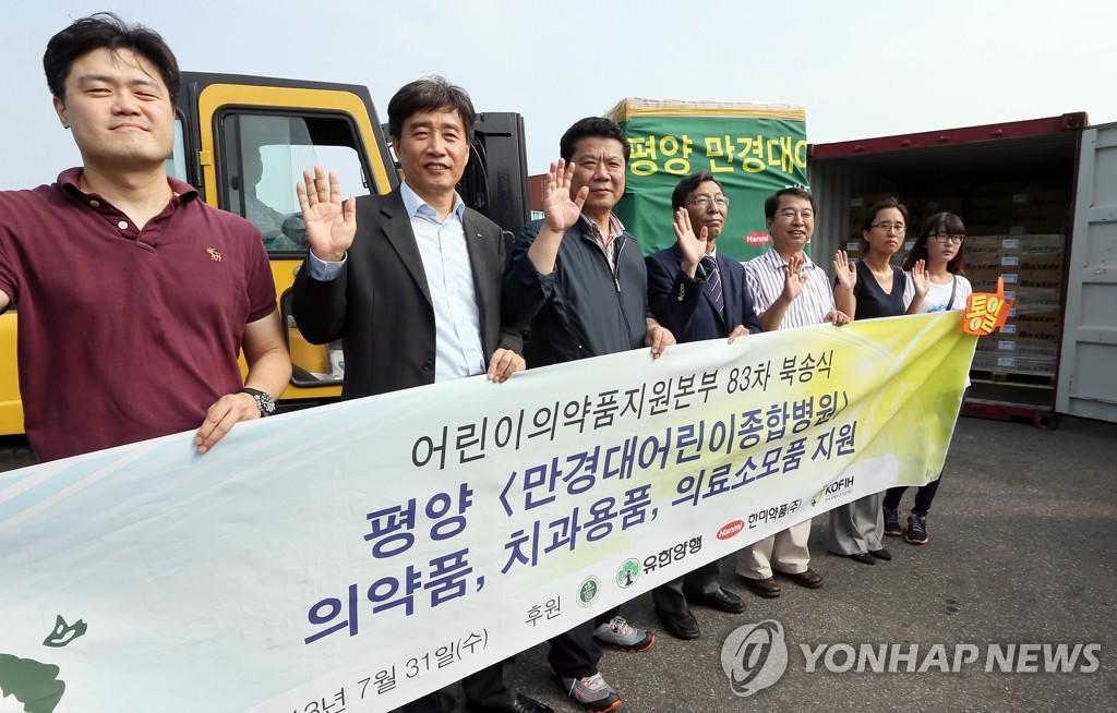 韩民间团体向朝提供医药品