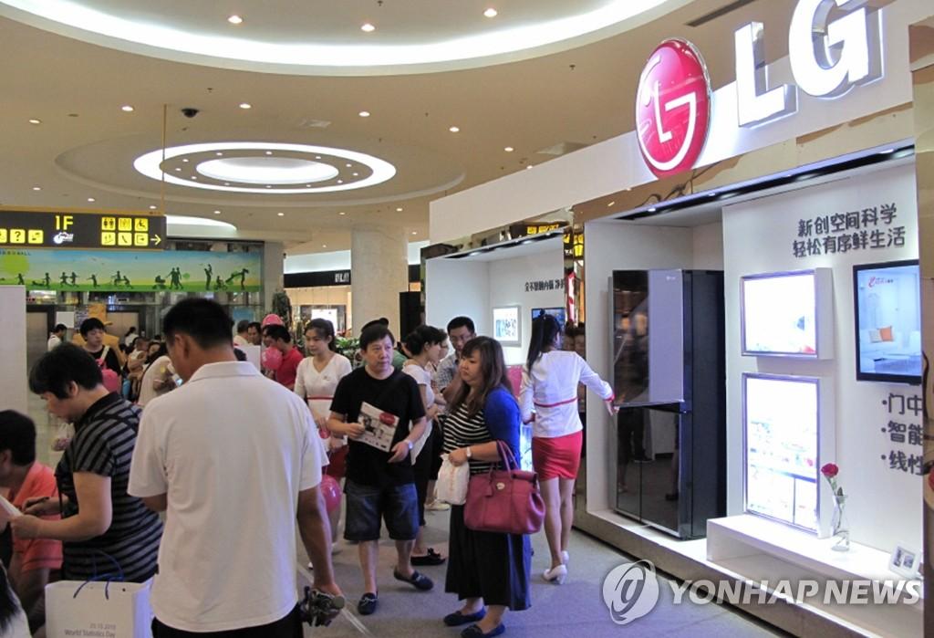 LG电子在中国举行家电体验活动