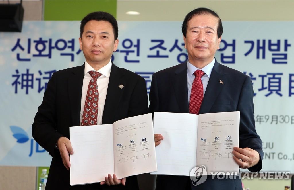 济州与香港蓝鼎签神话历史公园项目协议