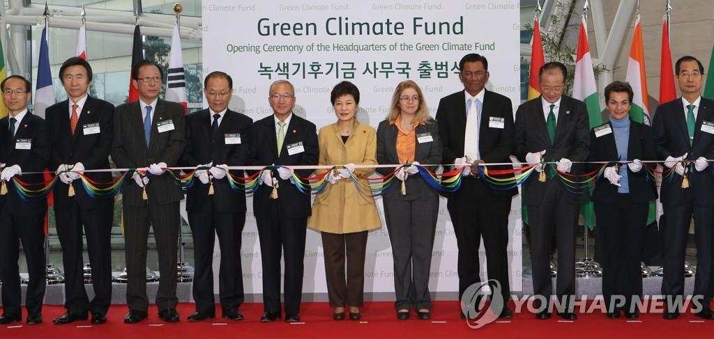 绿色气候基金秘书处成立