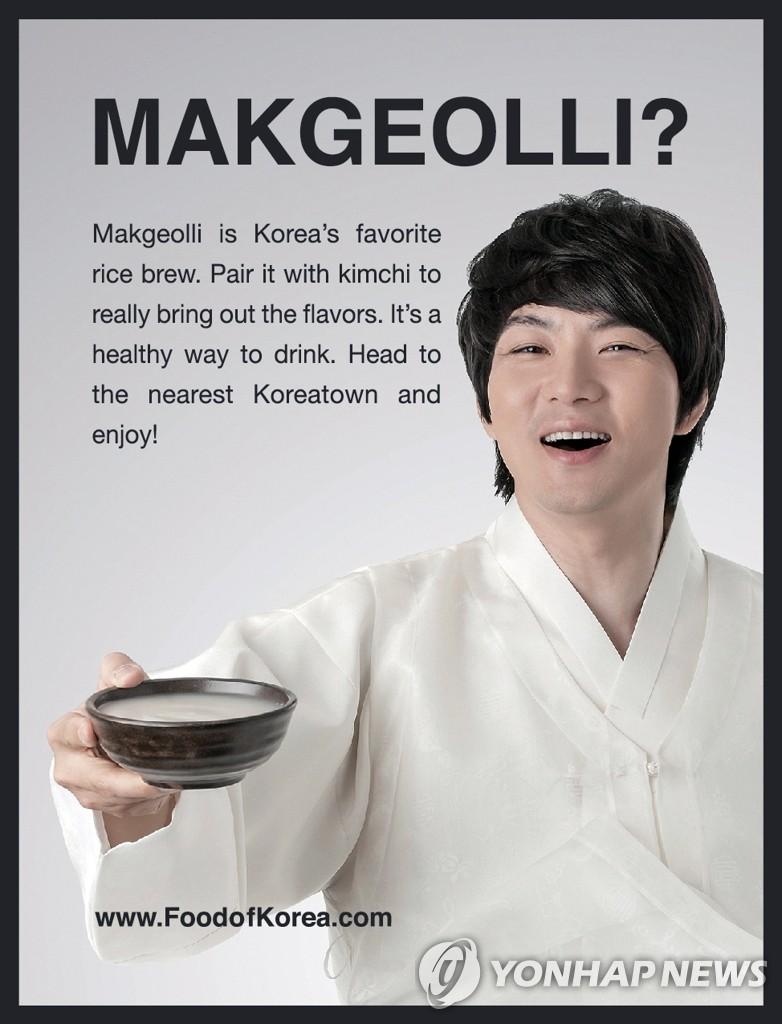 玛可利酒广告登美媒