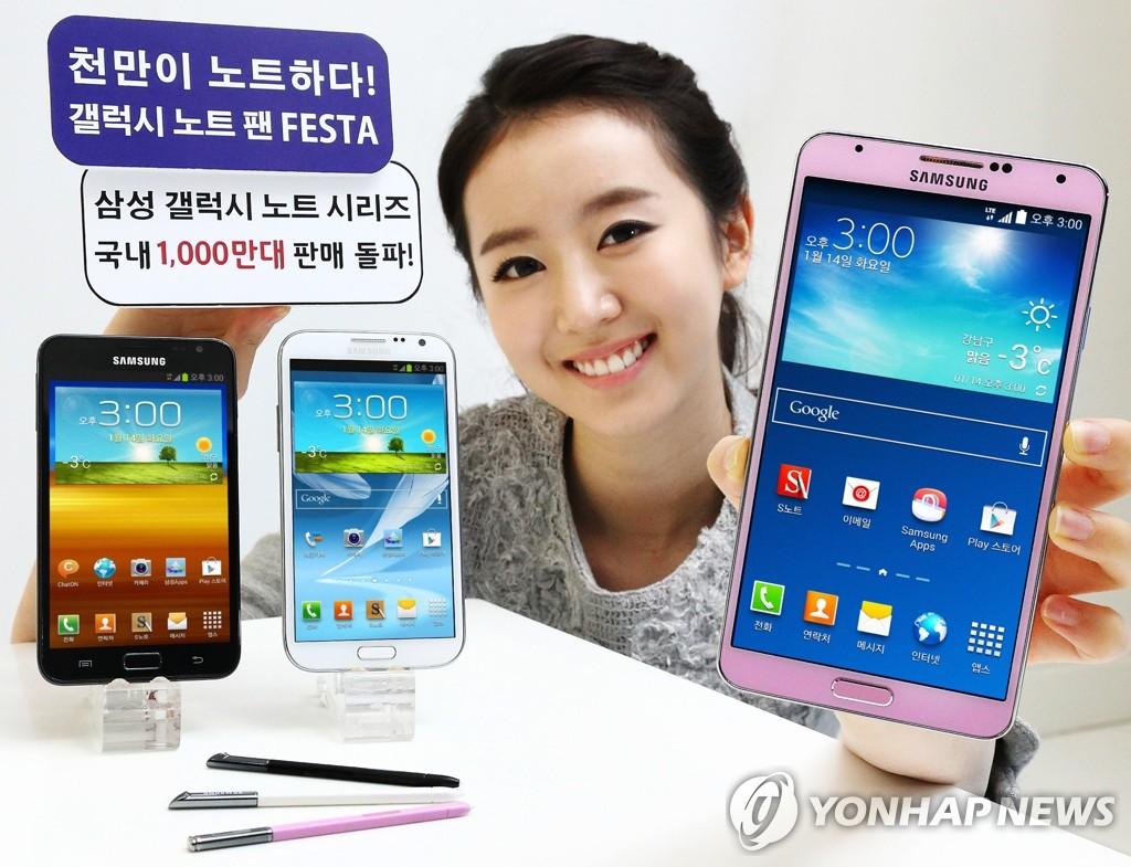 三星Galaxy Note系列产品在韩销量破1千万部