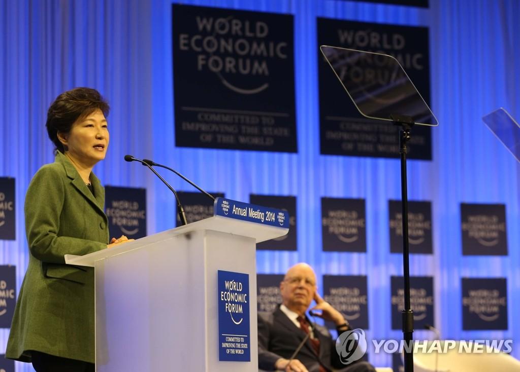 朴槿惠出席达沃斯论坛