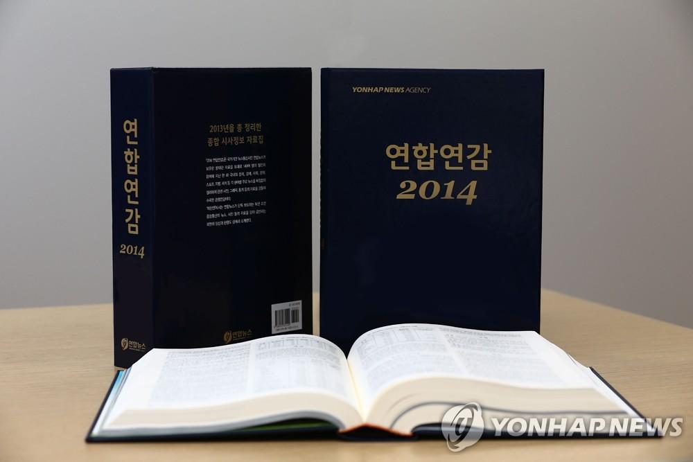 《2014韩联社年鉴》出版